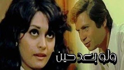 Wa Law Baad Heen Movie فيلم ولو بعد حـين
