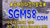 온라인경마사이트주소 ♕ ∋SGM 58 . COM ∋ ♕ 일본경마