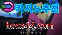 ll실시간카지노|| baca44.com |코인카지노⭕우리카지노【[[baca44.com★☆★ぶ]]】⭕ll실시간카지노|| baca44.com |코인카지노