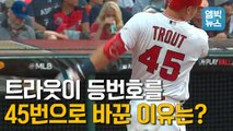 """[엠빅뉴스] """"요절한 동료가 하늘에서 보고 있을 것""""...환희와 감동의 2019 MLB 올스타전 감동의 명장면 총모음"""
