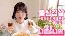 [니얌니얌] 여자친구 예린의 본격 맨손 먹방 Ep.1|통삼겹살 / 쫄비빔면/ 금치