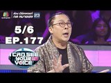 I Can See Your Voice -TH   EP.177   5/6    นัท มีเรีย   10 ก.ค. 62