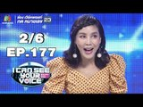 I Can See Your Voice -TH   EP.177   2/6    นัท มีเรีย   10 ก.ค. 62