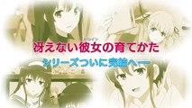 """Saenai Heroine no Sodatekata Fine"" anime film PV2"