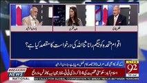 Haroon Rasheed Response On Rana Sanaullah's Wife Letter To UN..