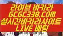 【외국인카지노】【진짜카지노】 【 GCGC338.COM 】우리카지노✅ 카지노✅사이트추천 바카라1번지【진짜카지노】【외국인카지노】