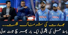 India faces humiliating defeat, Basit Ali's prediction proves correct