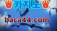 ll실시간카지노|| baca44.com |코인카지노✉바카라사이트추천- ( baca44.com★☆★銅) -바카라사이트추천 ✉ll실시간카지노|| baca44.com |코인카지노