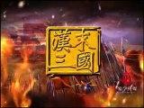 腾飞五千年之汉末三国 第20集 统一北方