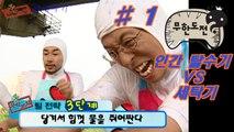 무모한 도전 6회 #1 ★무한도전 1기★ infinite challenge ep.6
