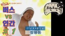 무모한 도전 8회 ★무한도전 1기★ infinite challenge ep.8 #1