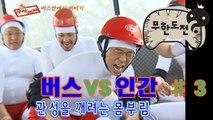 무모한 도전 8회 ★무한도전 1기★ infinite challenge ep.8 #3