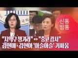 """""""지역구 챙겨라"""" ↔ """"충고 감사""""…김현미·김현아, '아슬아슬' 기싸움 [김명우의 신통방통]"""