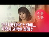 '모친 빚 13억' 논란에…가정사 고백한 김혜수 [김명우의 신통방통]