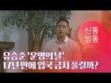 유승준 '운명의 날'...17년 만에 입국 금지 풀릴까? [김명우의 신통방통]