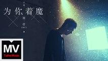 信 Shin【為你著魔】HD 高清官方完整版 MV