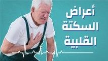 ما هي أعراض السكتة القلبية؟