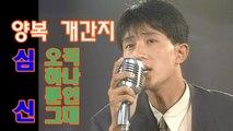 """[유물발굴] 28년전 양복 스웩  """"심신-오직 하나뿐인 그대"""""""