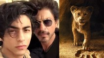 The Lion King Teaser: Shahrukh Khan fans react on Aryan Khan's voice | FilmiBeat
