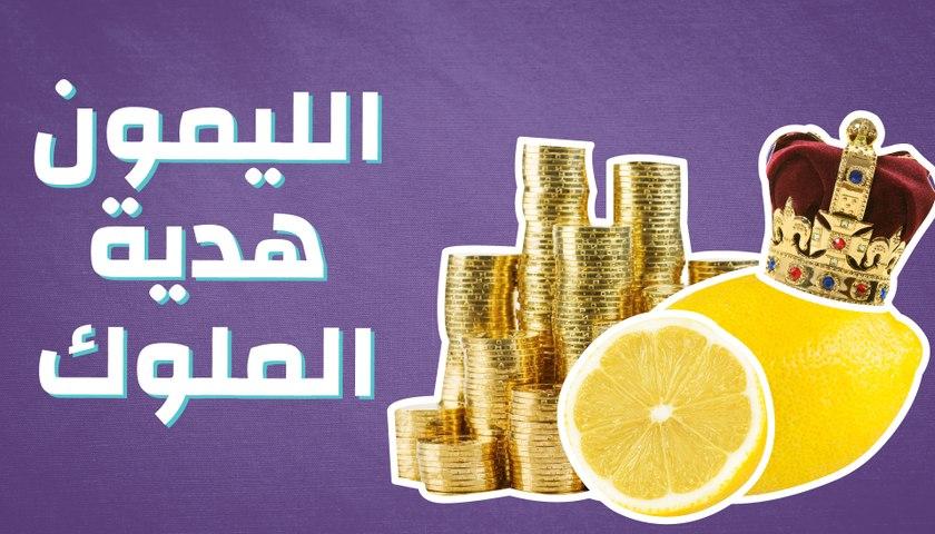 الليمون هدية الملوك