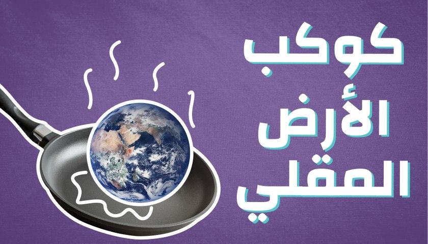 كوكب الأرض المقلي