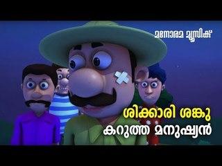 Blackman | Shikkari Shanku | Balarama Animation