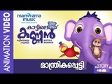 Manthrikapetty | Kattile Kannan | Animation Story
