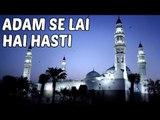 Khursheed Ahmed Naats | Shan-E-Rasool | Adam Se Lai Hai Hasti