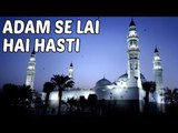 Khursheed Ahmed Naats   Shan-E-Rasool   Adam Se Lai Hai Hasti