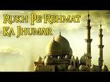 Hit Naat Collection   Mohammad Nasir Khan - Hamd-O-Naat   Rukh Pe Rehmat Ka Jhumar