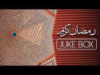 Ramadan Kareem | Devotional Tracks 2018 | Audio Jukebox