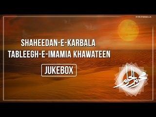 Shaheedan-e-Karbala - Tableegh-e-Imamia Khawateen | Nohay | Muharram | Audio Jukebox | Barjees Naqvi