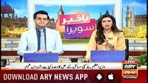 Bakhabar Savera with Shafaat Ali and Madiha Naqvi - 11th - July - 2019