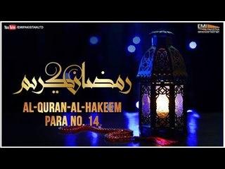 Al Quran - Al Hakeem | Para No 14 | Qari Obaid Ur Rehman | Ramazan Special