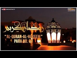 Al Quran - Al Hakeem | Para No 5 | Qari Obaid Ur Rehman | Ramazan Special