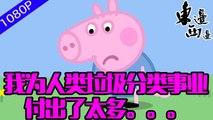 """♻️近來,上海垃圾分類法案落地執行后引爆話題,針對垃圾如何分類使廣大民眾苦不堪言 ;""""豬能吃的是濕垃圾?豬不吃的是干垃圾?豬吃了會死的就是有害垃圾?賣了可換來豬的就是可"""