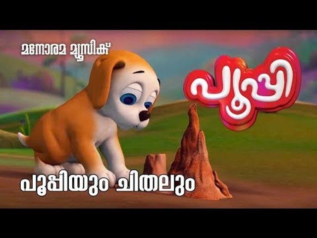 പൂപ്പിയും ചിതലും  | PUPI &TERMITES | Animation Video