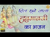 दिल को छूने वाला हनुमान जी का भजन || TUESDAY SPECIAL BHAJAN