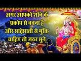 अगर आपको शनि के प्रकोप से बचना है और साढ़ेसाती से मुक्ति चाहिए तो जरूर सुने    Shani Bhajan