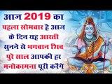 आज 2019 का पहला सोमवार है आज के दिन यह आरती सुनने से भगवान शिव पुरे साल आपकी हर मनोकामना पूरी करेंगे