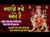 नवरात्री क्यों मनाते है   जानिए कैसे और कौनसे दिन किस देवी की पूजा करे   मातारानी जरूर प्रसन्न होगी