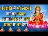 नवरात्रि में माँ लक्ष्मी का यह भजन आपके घर को धन धान्य से भर देगा    Navratri Special Bhajan