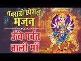 नवरात्री स्पेशल    ऊँचे पर्वत वाली माँ    Latest Navrati Bhajan 2019    Mata Bhajan