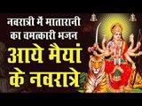 नवरात्री स्पेशल भजन    आये मैयां के नवरात्रे    2019 Latest Navratri Bhajan