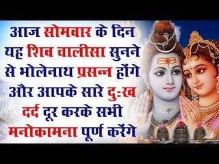 सोमवार के दिन यह शिव चालीसा सुनने से भोलेनाथ प्रसन्न होंगे और मनोकामना पूर्ण करेंगे