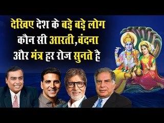 देखिए देश के बड़े लोग कौन सी आरती/वंदना और मंत्र रोज़ सुनते हैं    Hindi Devotional song 2019