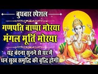 बुधवार स्पेशल !! गणपति बाप्पा मोरया !! यह वंदना सुनने से घर में धन सुख समृद्धि की वृद्धि होगी