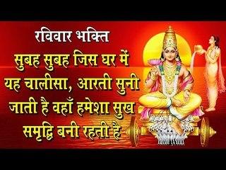 रविवार भक्ति !! सुबह सुबह जिस घर में यह चालीसा ,आरती सुनी जाती है वहाँ हमेशा सुख समृद्धि बनी रहती है
