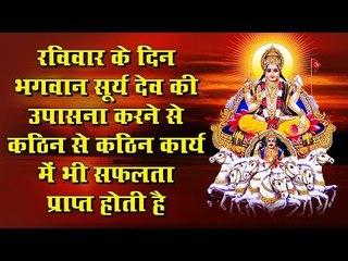 रविवार के दिन भगवान् सूर्यदेव की उपासना करने से कठिन से कठिन कार्य में भी सफलता प्राप्त होती है