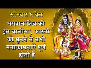 सोमवार भक्ति !! भगवान शिव की इस चालीसा, आरती को सुनने से सभी मनोकामनाऐं पूर्ण होती है